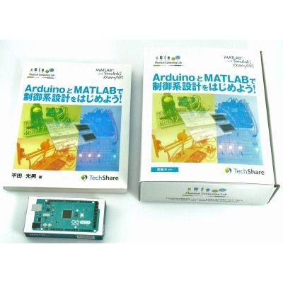 画像2: ArduinoとMATLABで制御系設計をはじめよう!3点セット
