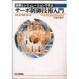 図解とシミュレーションで学ぶサーボ制御技術入門―付録 MATLAB/Simulinkの基本操作