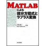 MATLABによる微分方程式とラプラス変換