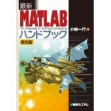 最新MATLABハンドブック 第四版