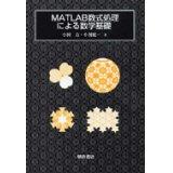 MATLAB数式処理による数学基礎