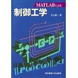 MATLABによる制御工学