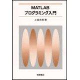 MATLABプログラミング入門[改定版]