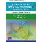 MATLAB/C++で学ぶ物理学のための数値法