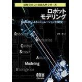 ロボットモデリング―MATLABによるシミュレーションと開発