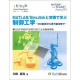 MATLAB/Simulinkと実機で学ぶ制御工学-PID制御から現代制御まで-