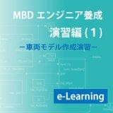 演習編(1)-車両モデル作成演習(e-Learning)
