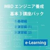 講座名:MBDエンジニア養成コース-基本3講座パック (e-Learning)