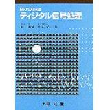MATLAB対応ディジタル信号処理