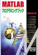 MATLABプログラミングブック