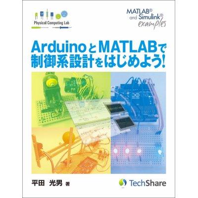 画像1: ArduinoとMATLABで制御系設計をはじめよう!