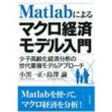 MATLAB によるマクロ経済モデル入門
