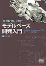 機械設計のためのモデルベース開発入門-MATLAB SimMechanicsによるモデリング・運動解析