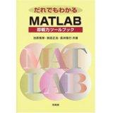 だれでもわかるMATLAB=即戦力ツールブック