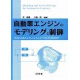 自動車エンジンのモデリングと制御- MATLABエンジンシミュレータCD-ROM付