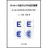 オペレータ法ディジタル信号処理 -C言語とMATLABによる処理の実際-