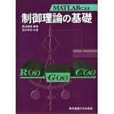MATLABによる制御理論の基礎