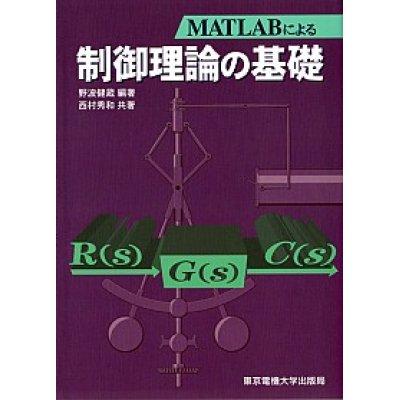 画像1: MATLABによる制御理論の基礎
