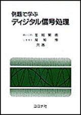 例題で学ぶディジタル信号処理