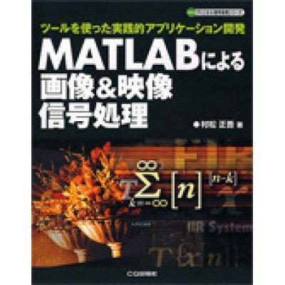 画像1: MATLABによる画像&映像信号処理-ツールを使ったアプリケーション開発