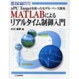 xPC Targetを使ったモデル・ベース開発 MATLABによるリアルタイム制御入門