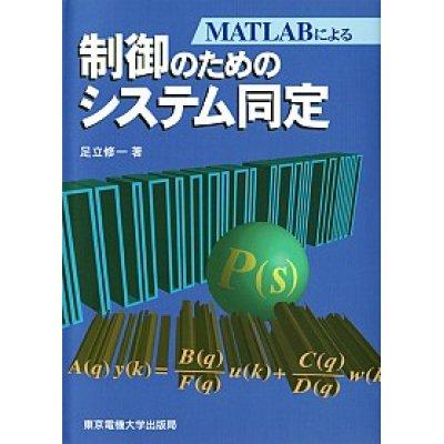 画像1: MATLABによる制御のためのシステム同定