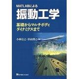 MATLABによる振動工学―基礎からマルチボディダイナミクスまで