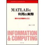 MATLABと利用の実際―現代の応用数学とCG