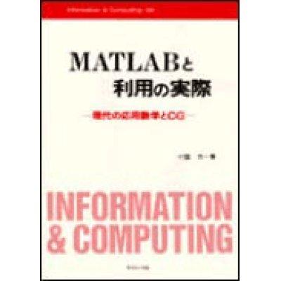 画像1: MATLABと利用の実際―現代の応用数学とCG