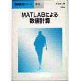 MATLABによる数値計算