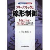 フリーソフトで学ぶ線形制御-Maxima/Scilab活用法