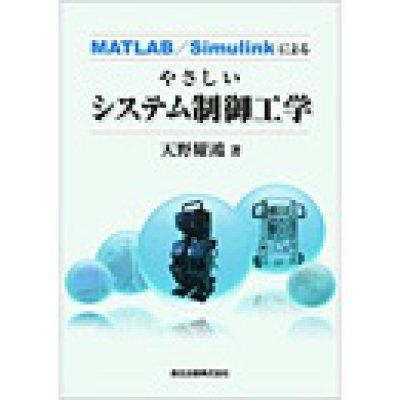 画像1: MATLAB/Simulinkによるやさしいシステム制御工学
