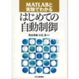 MATLABと実験でわかる-初めての自動制御