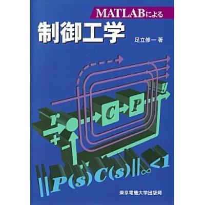 画像1: MATLABによる制御工学