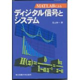 MATLABによるディジタル信号とシステム