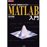 「信号処理」「画像処理」のためのMATLAB入門