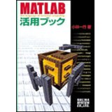 MATLAB活用ブック