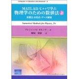 MATALAB/C++で学ぶ 物理学のための数値法