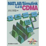 MATLAB/SimulinkによるCDMA