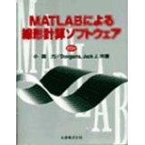 MATLABによる線形計算ソフトウェア