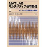 MATLABマルチメディア信号処理〈上〉ディジタル信号処理の基礎