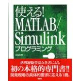 使える!MATLAB/Simulinkプログラミング