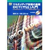 マルチメディア技術の基礎 〜DCT(離散コサイン変換)入門