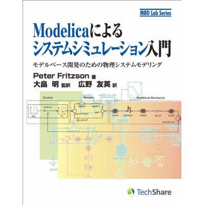 画像1: Modelicaによるシステムシミュレーション入門 -モデルベース開発のための物理システムモデリング-