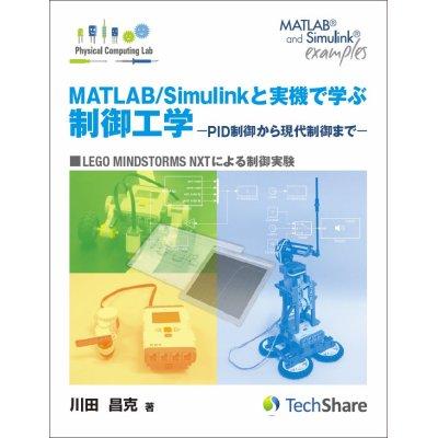 画像1: MATLAB/Simulinkと実機で学ぶ制御工学-PID制御から現代制御まで-