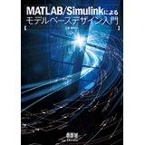 MATLAB/Simulinkによるモデルベースデザイン入門