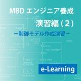 演習編(2)-制御モデル作成演習(e-Learning)