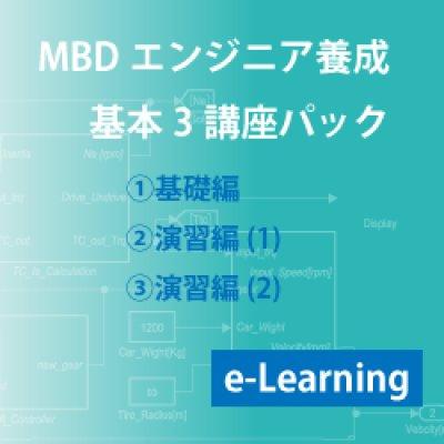 画像1: 講座名:MBDエンジニア養成コース-基本3講座パック (e-Learning)