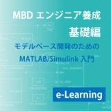 基礎編-モデルベース開発のためのMATLAB/Simulink入門(e-Learning)