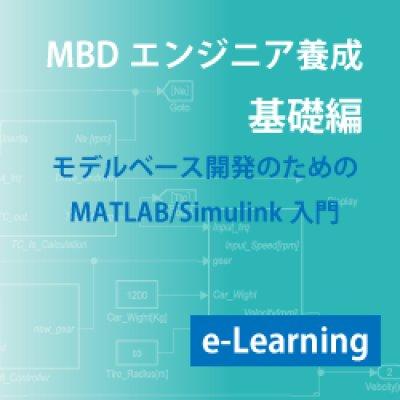 画像1: 基礎編-モデルベース開発のためのMATLAB/Simulink入門(e-Learning)